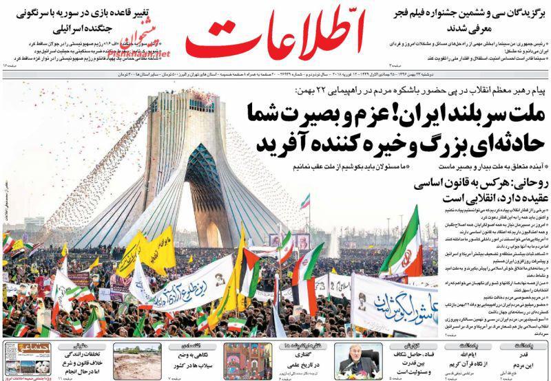 جشن تماشایی انقلاب در روزنامههای ۲۳ بهمن ماه