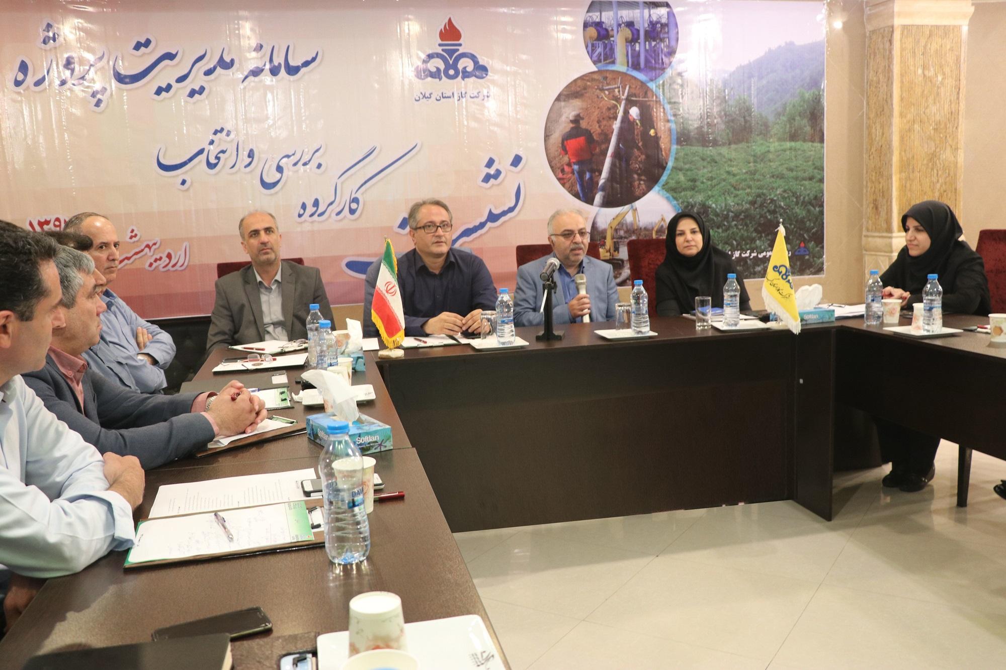 نشست کارگروه بررسی و انتخاب سامانه مدیریت پروژه به میزبانی شرکت گاز استان گیلان برگزار شد