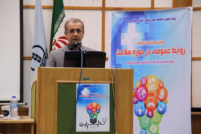 اولین همایش تخصصی روابط عمومی در حوزه سلامت برگزار شد