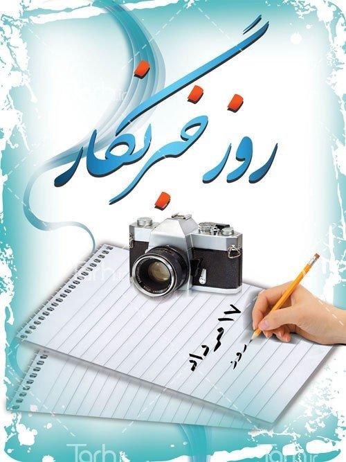 روز خبرنگار گرامی باد