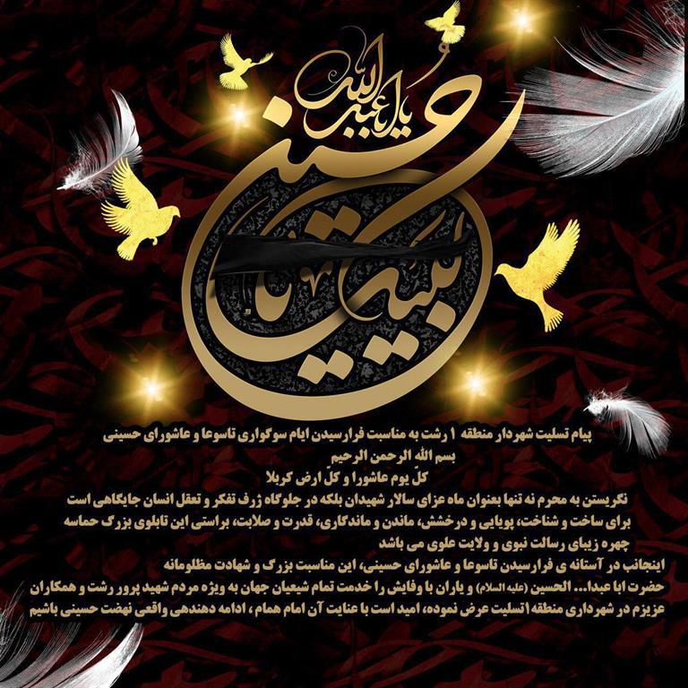 پیام تسلیت شهردار منطقه ۱ رشت به مناسبت فرارسیدن ایام سوگواری تاسوعا و عاشورای حسینی