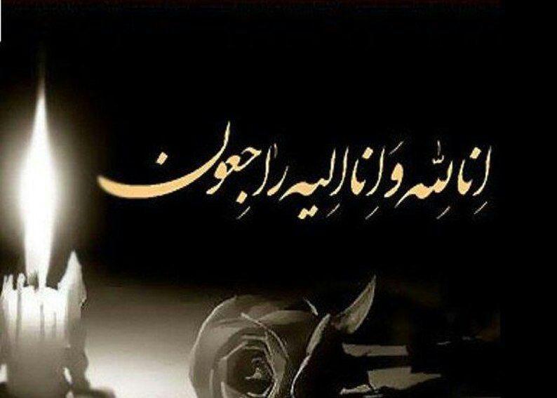 پیام تسلیت مهندس ناصر عطایی شهردار منطقه یک رشت، درگذشت جانسوز پدر گرامی سرکار خانم فاطمه شیرزاد