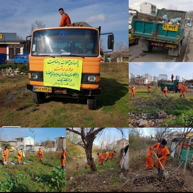 معاونت خدمات شهری منطقه یک رشت:  اجرایی شدن طرح خدمات پاکسازی محلات به مناسبت فرارسیدن روز رشت