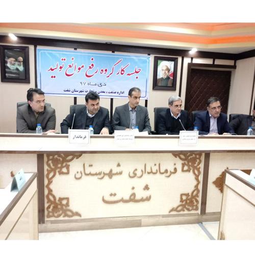 رئیس سازمان صنعت، معدن و تجارت استان گیلان:  مجوز تاسیس۶۲ واحد صنعتی جدید در شفت صادر شده است