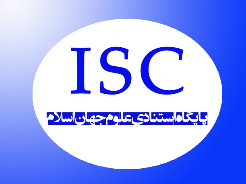 توسعه همکاری دانشگاه علوم پزشکی گیلان با پایگاه استنادی علوم جهان اسلام
