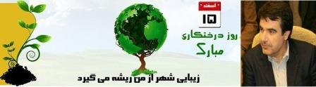 پیام مهندس ناصر عطایی مدیر شهرداری منطقه یک به مناسبت روز درختکاری