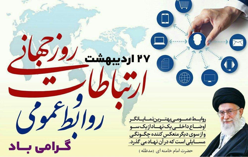 پیامک تبریک روز روابط عمومی