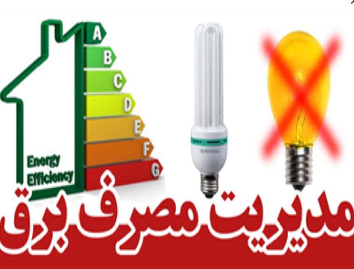 مدیر عامل شرکت توزیع نیروی برق استان گیلان :  افرایش میزان مصرف برق در استان نسبت به سال گذشته