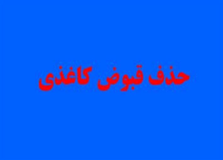 مدیرعامل شرکت توزیع نیروی برق استان گیلان :  حذف قبوض کاغذی برق از ابتدای مهرماه سالجاری