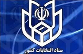 طلاعیه شماره ۴ ستاد انتخابات کشور صادر شد اعلام جزئیات ثبت نام داوطلبان انتخابات یازدهمین دوره مجلس شورای اسلامی