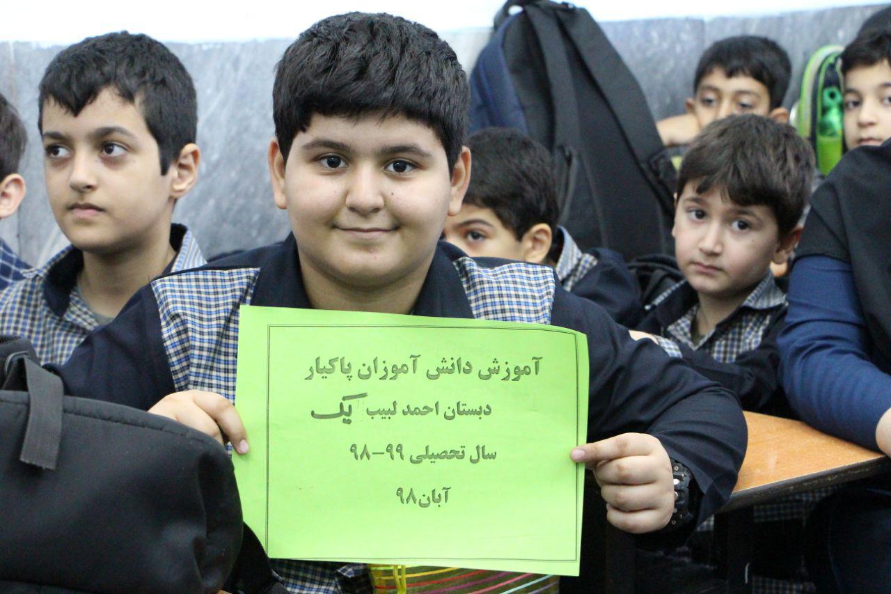 اجرای طرح دانش آموزان پاکیار در مدارس و مهدکودک های رشت