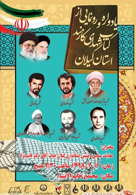 رونمایی کتاب شهدای کارمند استان گیلان+پوستر
