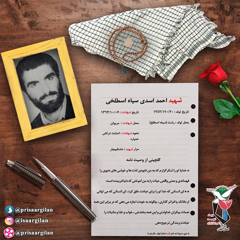 با عرشیان :  شهید احمد اسدی سیاه اسطلخی
