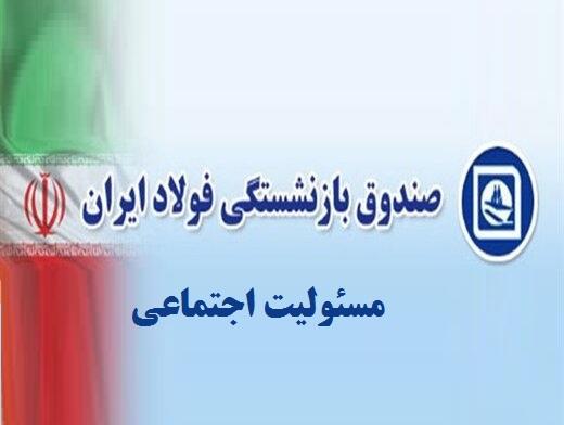 کمک های صندوق بازنشستگی فولاد و شرکت های تابعه به مردم استان گیلان برای مقابله با کرونا