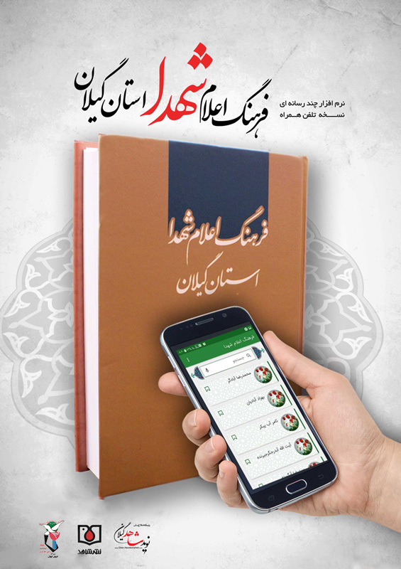 نرم افزار موبایلی «فرهنگ اعلام شهدا استان گیلان» منتشر شد