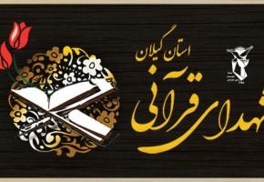 شهدای «قرآنی» استان گیلان را بیشتر بشناسیم
