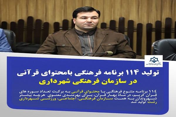 تولید ۱۱۴ برنامه فرهنگی بامحتوای قرآنی در سازمان فرهنگی شهرداری