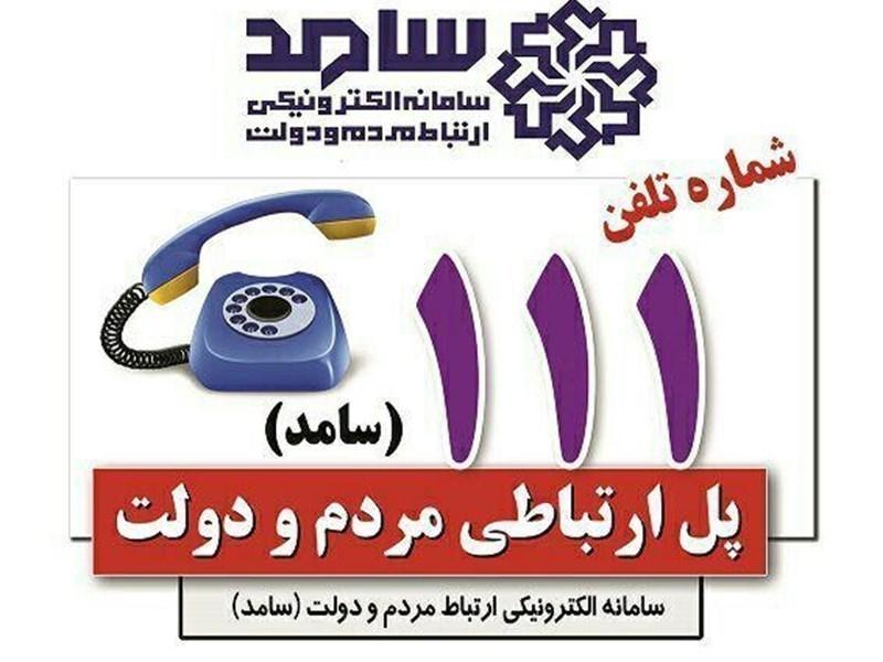 مدیرعامل شرکت گاز استان گیلان از طریق سامانه سامد به درخواست های مشترکین پاسخ داد