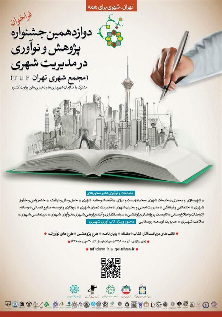پرسنل شهرداری رشت می توانند در جشنواره پژوهش و نوآوری در مدیریت شهری شرکت کنند