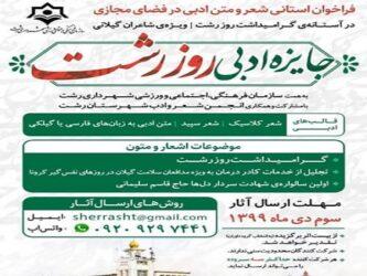 فراخوان استانی شعر و متن ادبی در فضای مجازی به مناسبت روز رشت