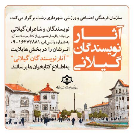 دعوت سازمان فرهنگی اجتماعی و ورزشی شهرداری رشت از نویسندگان گیلانی