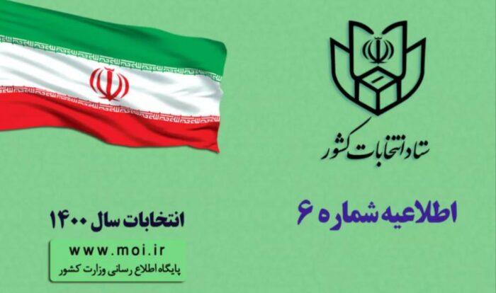 انتخابات ششمین دوره شوراهای اسلامی شهر/ اعلام چهار روش ثبت نام الکترونیک و حضوری