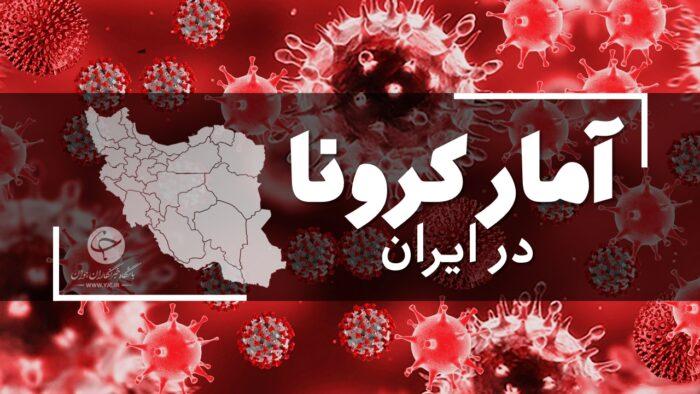 آخرین آمار کرونا در ایران؛ فوت ۲۷۴ نفر در شبانه روز گذشته