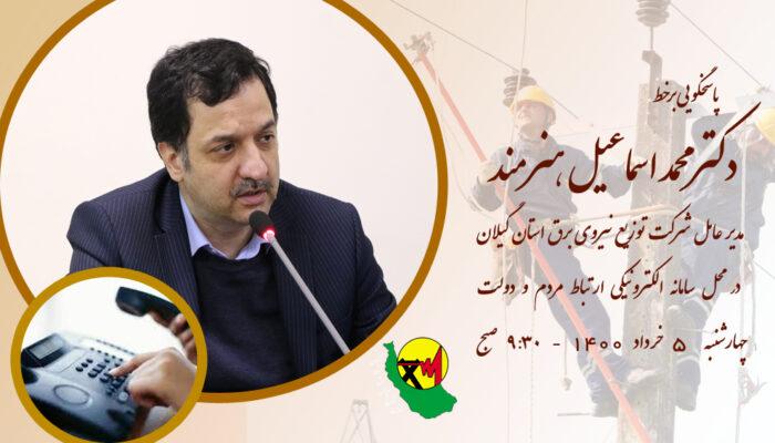 پاسخگویی برخط مدیر عامل شرکت توزیع نیروی برق استان گیلان