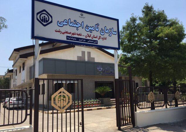دریافت مقرری بیمه بیکاری بیمه شده تحت پوشش تامین اجتماعی شهرصنعتی رشت