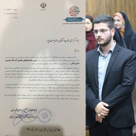 رضا یوسف پور ، رییس ستاد انتخاباتی آیت الله رییسی در گیلان شد