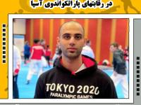 کسب عنوان قهرمانی پوررهنما در رقابتهای پاراتکواندوی آسیا