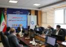 انتخاب بیمه گر واحد در شورای هماهنگی مدیران ارشد صنعت آب و برق گیلان