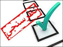 نظرسنجی سازمان تامین اجتماعی در خصوص مهمترین اقدام اخیر از منظر مخاطبان