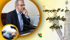 مصاحبه زنده تلفنی معاون بهره برداری و دیسپاچینگ شرکت توزیع برق استان با خبر رادیویی مرکز گیلان