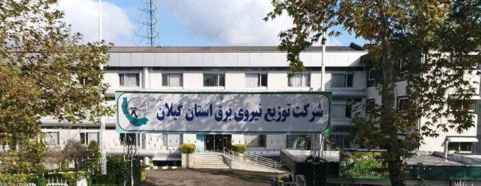 فراخوان انتخاب مدیریت توزیع نیروی برق شهرستان سیاهکل