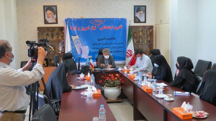 نشست خبری سرپرست مدیریت درمان تامین اجتماعی استان گیلان با اصحاب رسانه