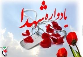 برگزاری یادواره ۳۳ شهیده زن گیلان در رضوانشهر