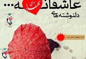 «دلنوشته های عاشقانه برای شهدای گیلان» به مسابقه گذاشته می شود