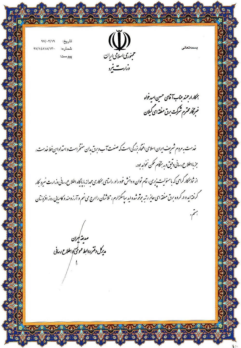 از سوی وزارت نیرو: برق منطقه ای گیلان شرکت برتر در بخش اطلاع رسانی شد