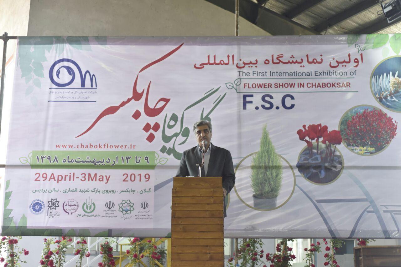 استاندار گیلان در مراسم افتتاح اولین نمایشگاه بین المللی گل و گیاه چابکسر عنوان کرد:  از ظرفیت استان در حوزه تولید گل و گیاه برای رونق اشتغال و گردشگری استفاده میشود
