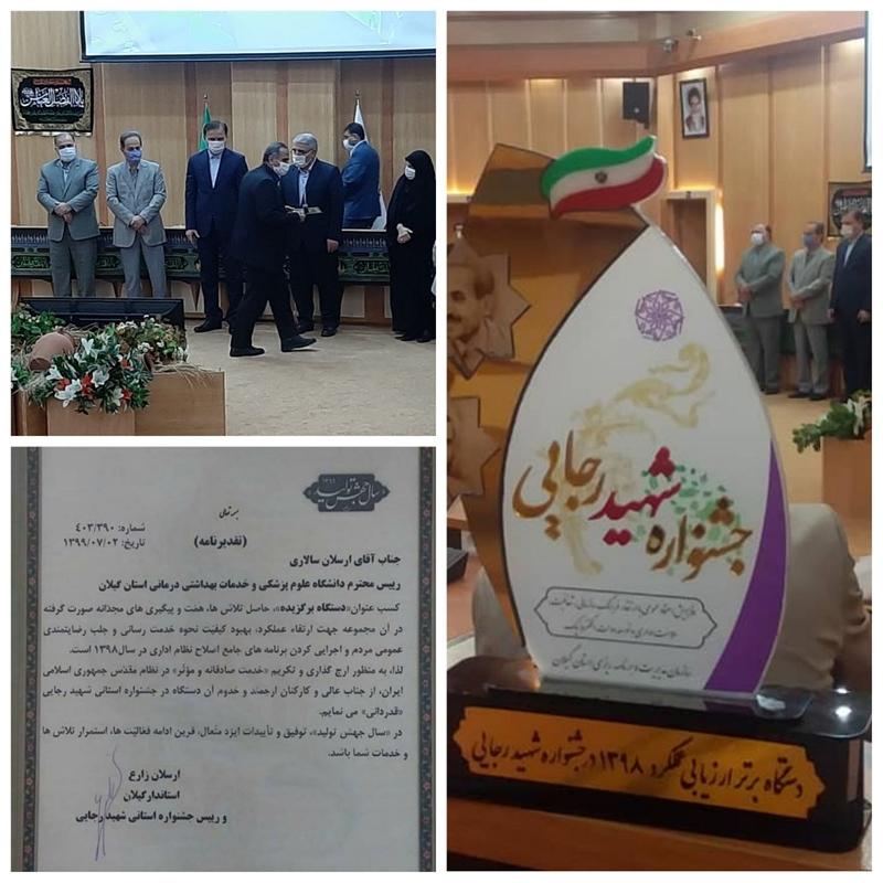 تجلیل از دانشگاه علوم پزشکی گیلان در جشنواره شهید رجایی استان گیلان