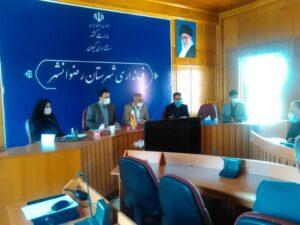 تشکیل چهارمین جلسه کارگروه مدیریت پسماند رضوانشهر