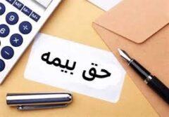 کارفرمایان ، ارسال لیست و پرداخت حق بیمه را به روزهای پایان ماه موکول ننمایند