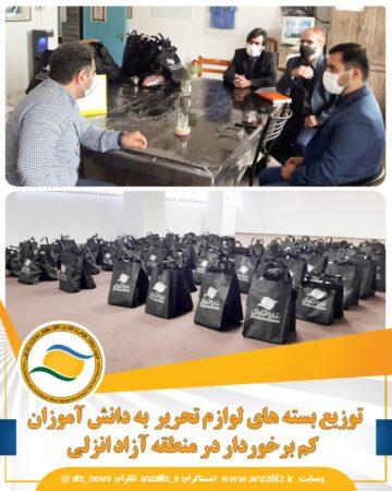 توزیع بسته های لوازم تحریر به دانش آموزان کم برخوردار در منطقه آزاد انزلی