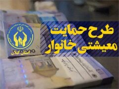پرداخت بیش از ۳۶۰ میلیارد تومان کمکمعیشت به مددجویان گیلانی